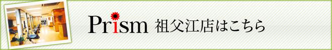 prism祖父江店